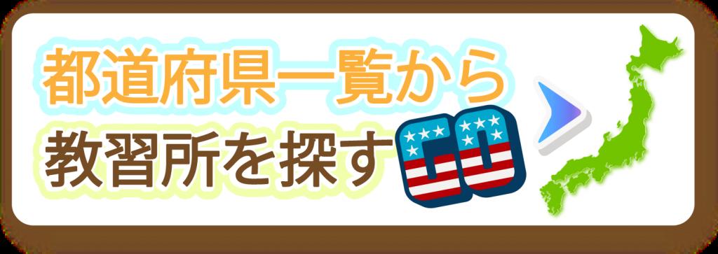 合宿免許おすすめ教習所(都道府県別)