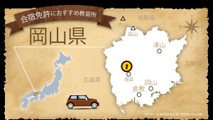 合宿免許を岡山県で!おすすめの教習所 観光も♪