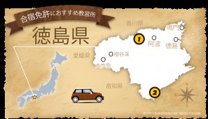合宿免許を徳島県でとる!おすすめの教習所
