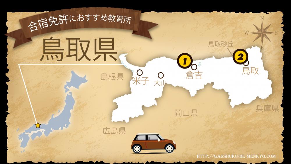 合宿免許を鳥取県で!おすすめの教習所
