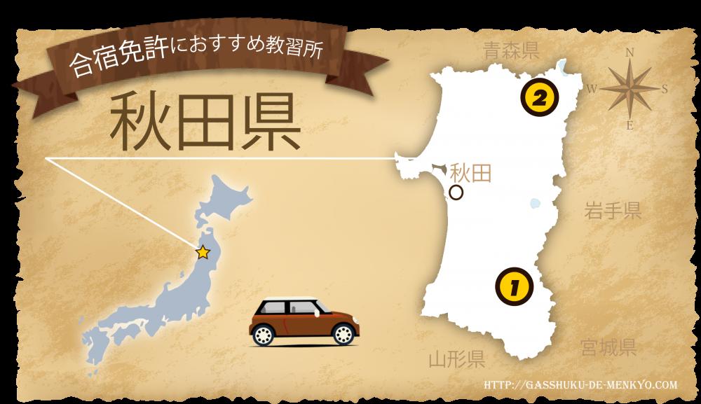 合宿免許を秋田県で!おすすめの教習所 観光も♪