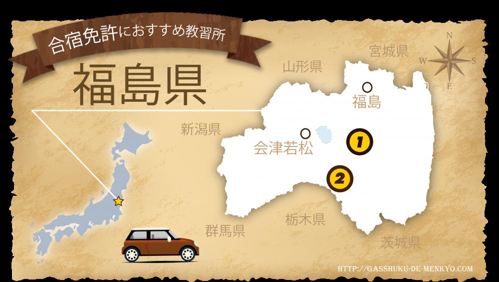 合宿免許を福島県で!おすすめの教習所