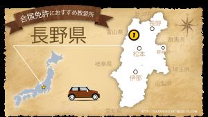 合宿免許を長野県で!おすすめの教習所