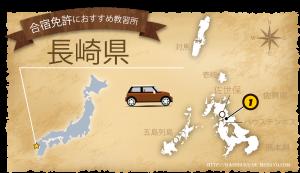 長崎県で合宿免許!おすすめの教習所 ハウステンボスなど観光も♪