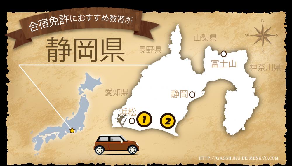 合宿免許を静岡県で!おすすめの教習所