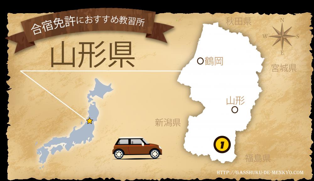 山形県で合宿免許におすすめの教習所!
