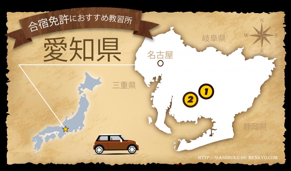 合宿免許を愛知県で!おすすめ教習所はココ