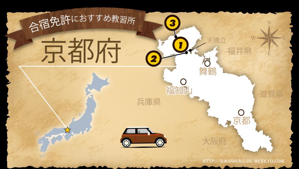 合宿免許を京都府で!おすすめの教習所 観光も♪