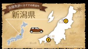 合宿免許を新潟県で!おすすめの教習所