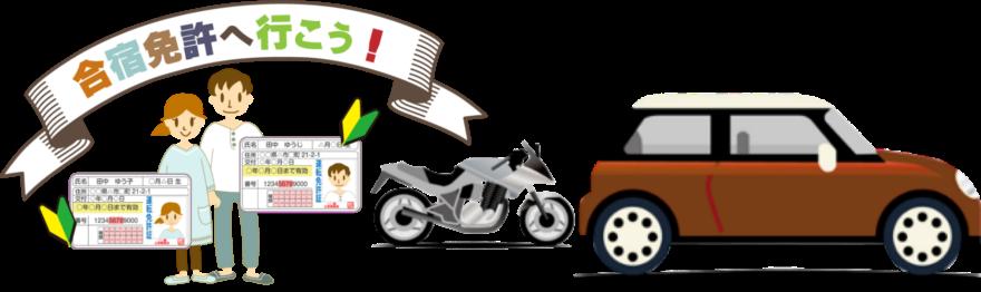合宿免許のおすすめ情報、車とバイク免許をセットで同時に!夏休みや春休みに合宿免許!や、都道府県別におすすめ教習所情報もご紹介しています。