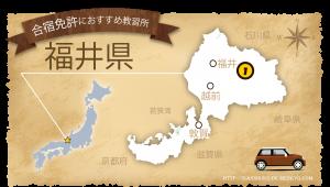 合宿免許を福井県で!おすすめの教習所!
