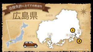 合宿免許を広島県で!おすすめの教習所 観光も♪
