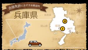 合宿免許を兵庫県で!おすすめの教習所