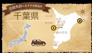 合宿免許を千葉県で!おすすめの教習所 観光も♪
