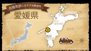 四国愛媛県での合宿免許なら!おすすめの教習所はここ!