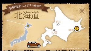 合宿免許を北海道で!おすすめの教習所 観光も満喫しよう♪