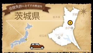 合宿免許を茨城県で!おすすめの教習所