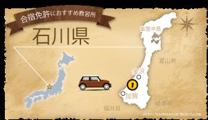 石川県へ合宿免許に行こう!おすすめの教習所はここ!