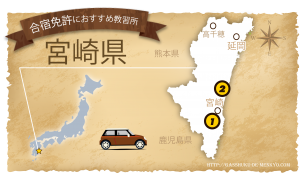 合宿免許を宮崎県で!おすすめの教習所 観光も♪