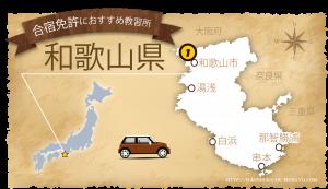合宿免許を和歌山県で!おすすめの教習所 観光も♪