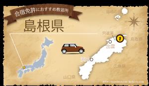 島根県で合宿免許。おすすめの教習所